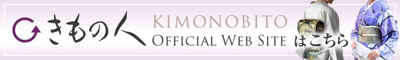 着物最高級通販ショップ きもの人 kimono-bito 公式WEBサイト