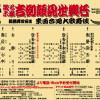 12月の京都顔見世歌舞伎のチケット
