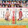 3月13日、14日の歌舞伎座チケットご用意しました!