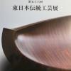 第56回東日本伝統工芸展