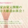 5月29日のお茶会の締切が近いです。