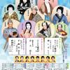 8月歌舞伎ご一緒に見物いたしましょう!