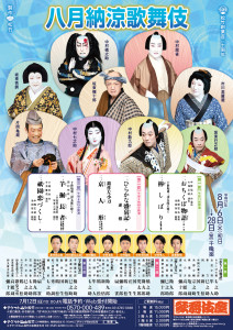 kabukiza_201508fl_2c6d795d864c37301af8abb27a15e13e