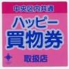 東京都中央区内共通ハッピー買い物券ご利用いただけるようになりました。
