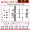 高麗屋3代襲名の1月19日歌舞伎公演2名分有ります!