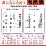 京都(12月)と東京(1月)で歌舞伎とおきものの展示会のご案内です。