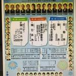 8月10日、11日夜歌舞伎座で楽しみましょう!