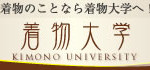着物大学に「多言語翻訳機」が付きました!