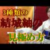 動画 3種類の結城紬の見極め方 をご覧下さい