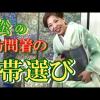 動画:松の訪問着に合う帯選び