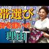 動画:帯選び 好き嫌いの理由 琉球紅型の帯