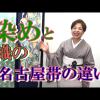 動画:染めと織の名古屋帯の違い のご紹介です