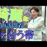 動画:綺麗な色の訪問着に合う帯選び