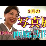 動画:9月写真展 恵比寿画廊を着物で訪問!