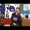 動画:10月濃い色のお着物が似合う季節