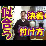 動画:似合う 決着の付け方