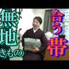 動画 無地の着物に合う名古屋帯をご覧下さい!