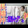 動画:長襦袢を知る 揚げや衿のしくみ