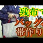 動画:残布でバッグや帯、お草履の鼻緒作り