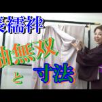 動画:袷長襦袢と寸法 袖無双仕立てと寸法