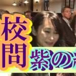 動画:母校訪問 スクールカラー紫の紬コーデ