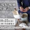結城紬の産地訪問 10/25(金)参加者募集中!