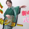 動画:着物ショー 松の着物 礼装