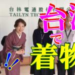 動画:着物で台湾の世界的AT企業を訪問したらこうなった!