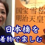 動画:日本橋を着物で楽しむ!