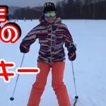 動画:10年ぶりのスキーを楽しむ!in那須高原