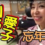 動画:山野愛子邸の忘年会を着物で楽しむ