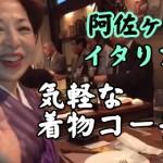 動画:阿佐ヶ谷イタリアンで気軽な着物コーデ