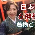 動画:日本橋の6神社を着物で歩く