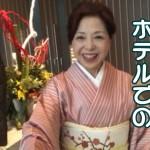 動画:ホテルでの新年会のお着物コーデ