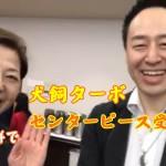 動画:久米島紬で犬飼ターボ センターピース参加