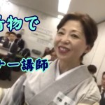動画:着物でセミナー講師!