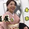 動画:書道展を着物で楽しむ!