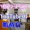 動画:テレビよりすごいビジネスYouTubeの始め方
