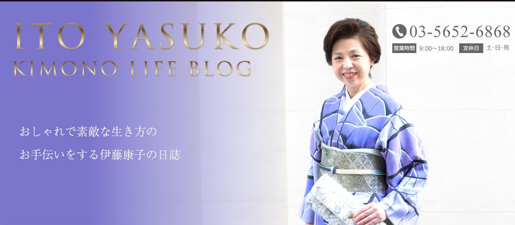 Ito Yasuko Kimono Life Blog おしゃれで素敵な生き方のお手伝いをする伊藤康子の日記