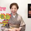 Youtube:母と娘で同じ着物を着るコーデ 成人式のお嬢様と40代のお母様の着物ライフ