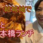 Youtube:結城紬で娘と日本橋ランチ