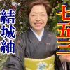 Youtube:本場結城紬と七五三