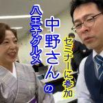 Youtube:紬で八王子グルメ中野さんのセミナーに参加!