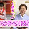 Youtube:お宮参りから7歳までの女の子のお着物