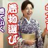 Youtube:歌舞伎に着ていく着物選びのポイント