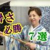 着物の暑さ必勝法7選!