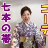 Youtube:1枚の訪問着と7本の帯コーデ 着物と帯の強弱の変化