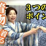 お母様の着物を着る方法  古い着物を生かす3つの方法 寸法 汚れ 帯合わせ