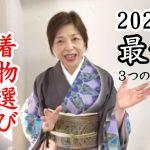 Yputube:2020年最新結婚式に呼ばれたときの着物選び3つのポイント