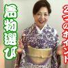 Youtube:相撲観戦の着物選びポイント  枡席(ますせき)で長時間座って見物
